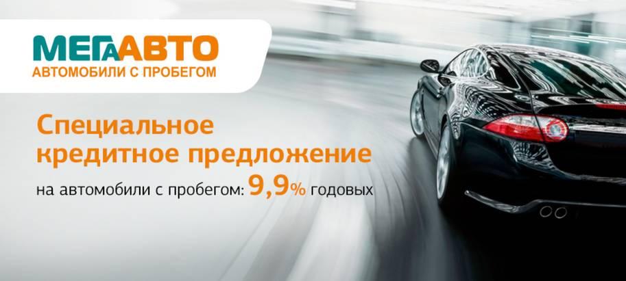 Специальное кредитное предложение наавтомобили спробегом 9,9% годовых!