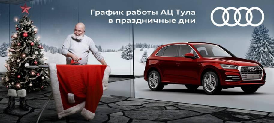 Режим работыАЦ Тула впраздничные дни