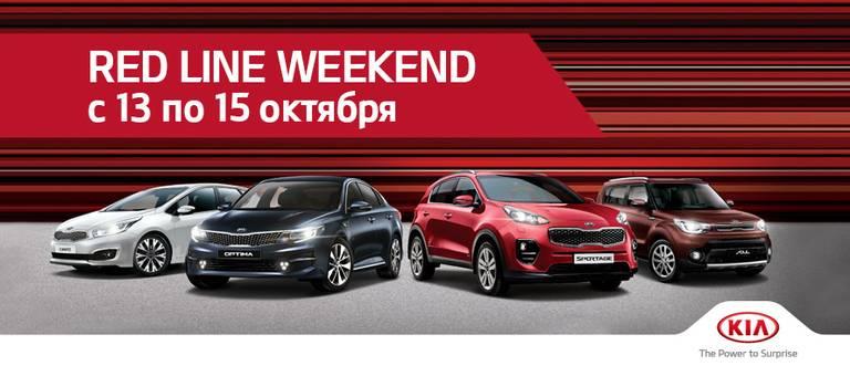 KIA Red Line Weekend вТуле