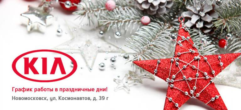 График работы вновогодние праздники «КИА центра Новомосковск»