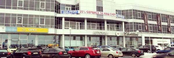 Сервисный центр General Motors «Автобан-Запад»