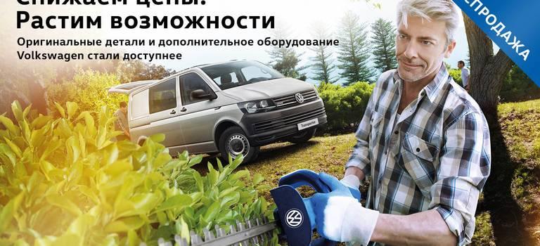 Новогодняя распродажа дополнительного оборудования Volkswagen в«Автобан-Север» !!!