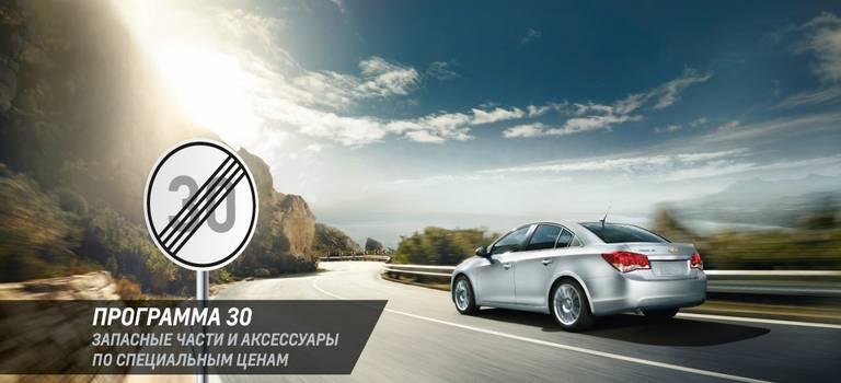 Программа лояльности для владельцев Opel иChevrolet старше 2,5 лет.