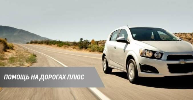 Добро пожаловать всемью Opel иChevrolet!