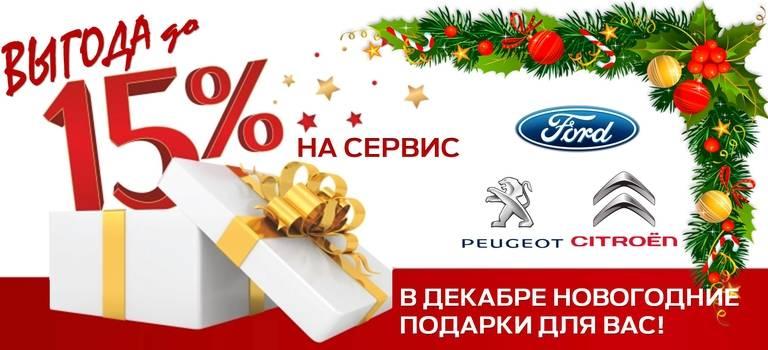 Вчесть дня рождения Автобан дарит до15%* выгоды насервис вноябре!