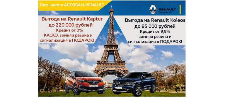 Весь март лучшие цены вАВТОБАН-RENAULT
