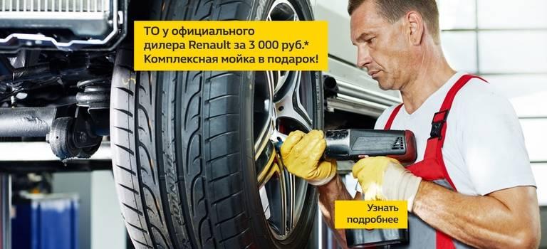 ТОуофициального дилера Renault за3000руб.*