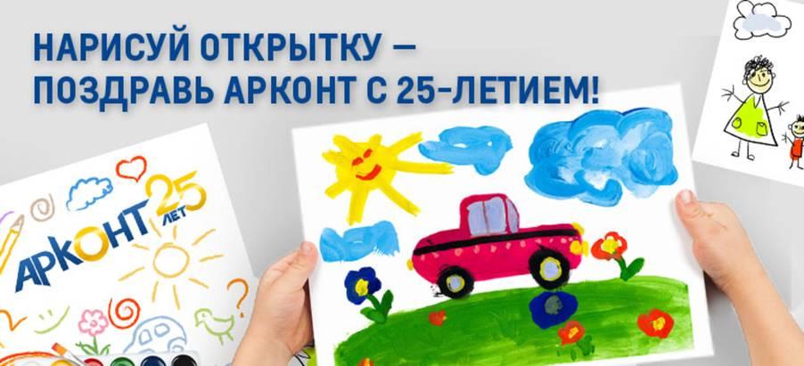 «Нарисуй открытку— поздравь Арконт с25-летием»