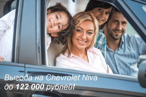 Сэкономьте до122000 рублей* напокупке Chevrolet Niva !