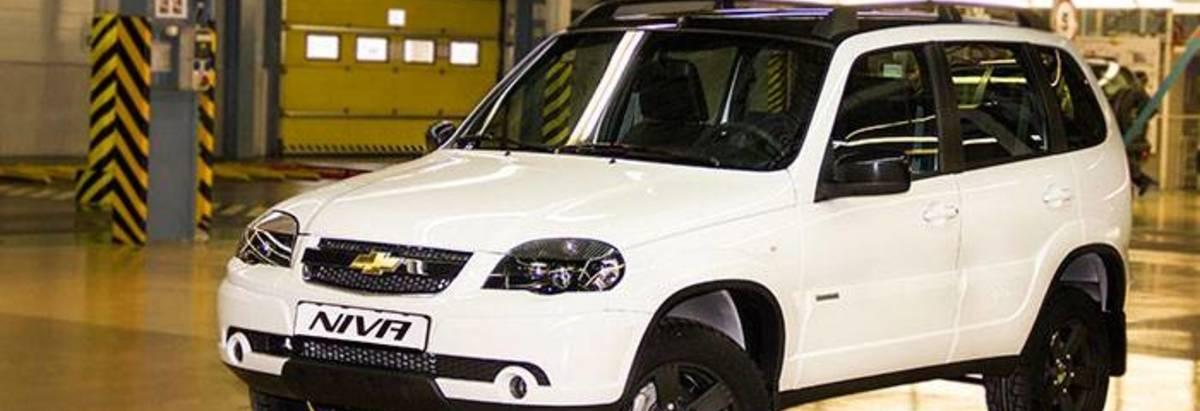 GM-AVTOVAZ выпускает Chevrolet NIVA Special Edition