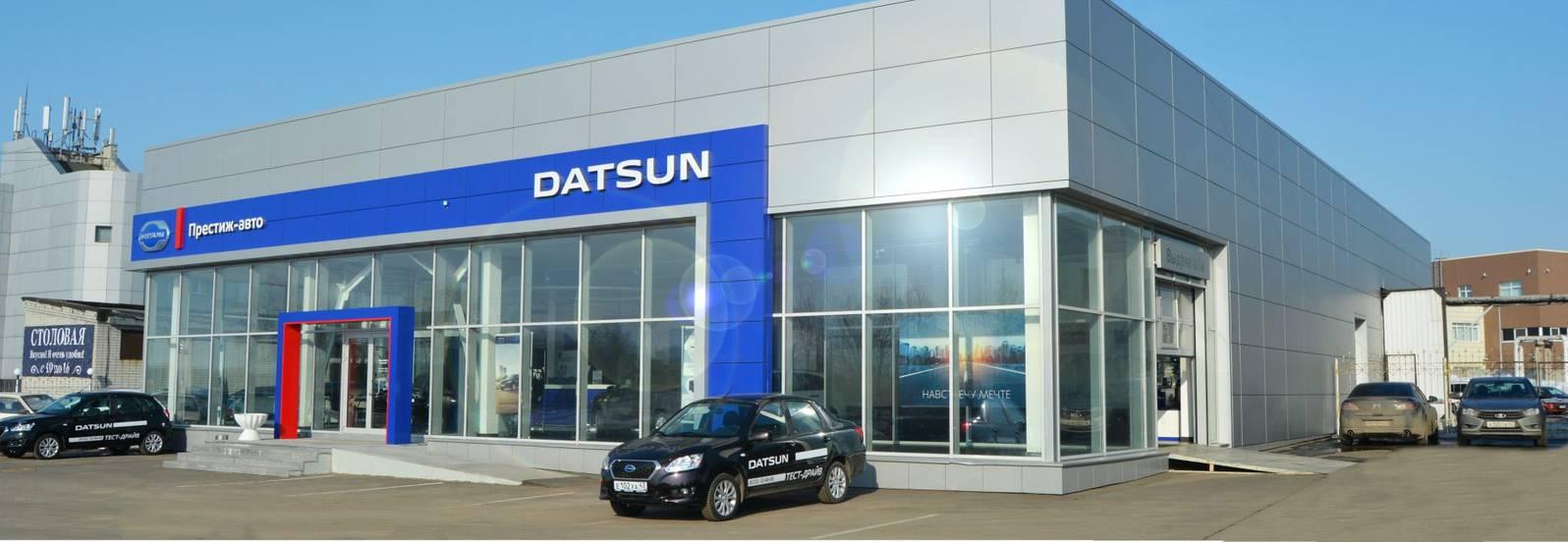 Престиж-авто Datsun