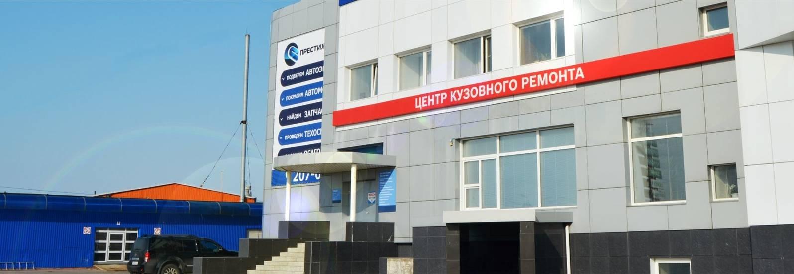 Авторизованный сервисный центр Peugeot Citroen Престиж-авто