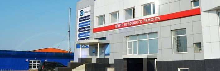 Центр кузовного ремонта Престиж-авто