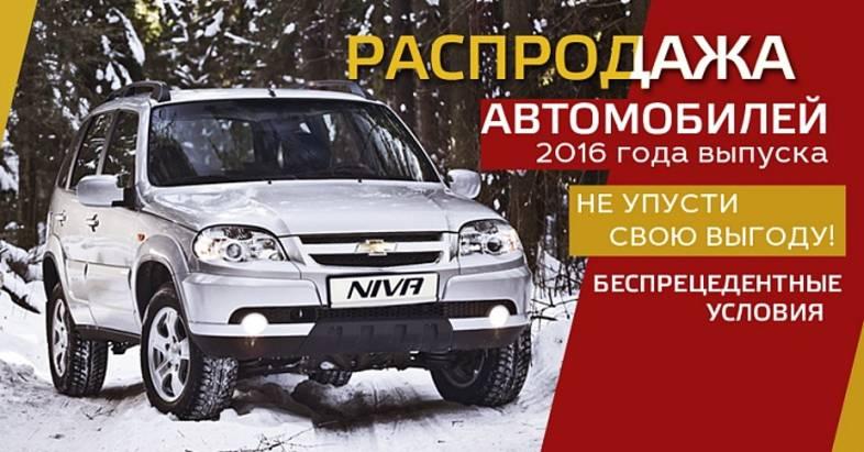 РАСПРОДАЖА Chevrolet NIVA