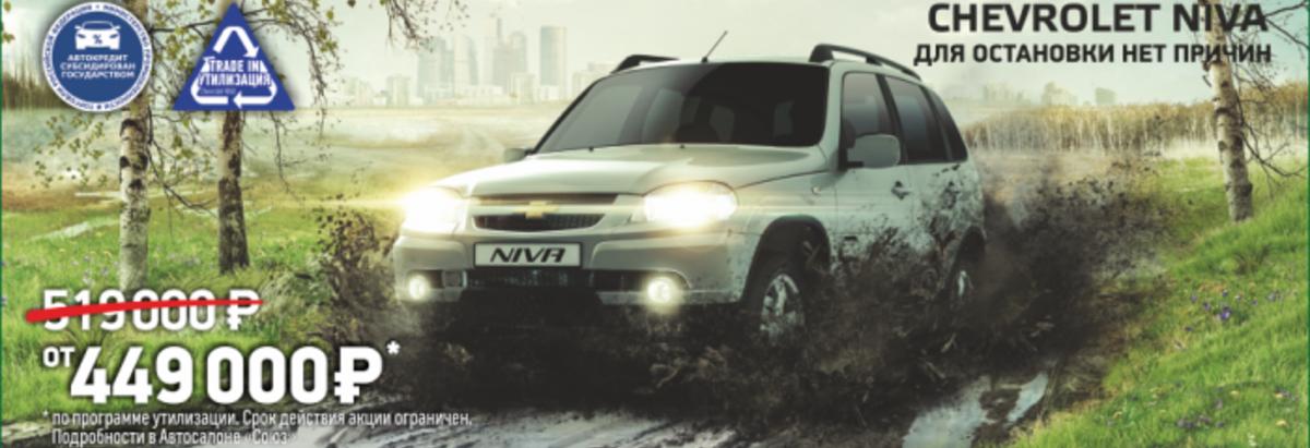 Chevrolet NIVA— лучший внедорожник 2015 года!