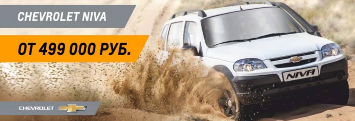 Обновленная Chevrolet NIVA от499000 рублей!