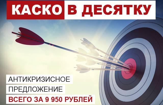 КАСКО за9950 рублей!