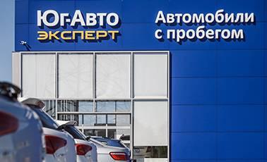 Юг-Авто Эксперт, Краснодар